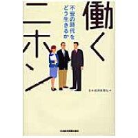 働くニホン 不安の時代をどう生きるか  /日本経済新聞出版社/日本経済新聞社