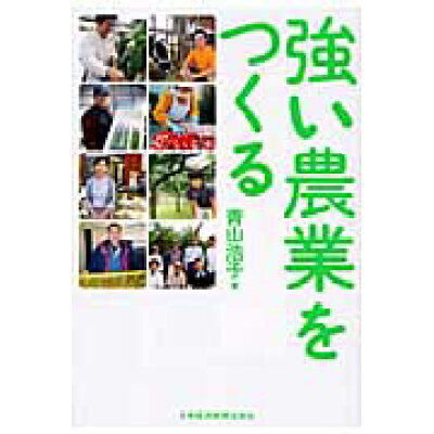 強い農業をつくる   /日本経済新聞出版社/青山浩子