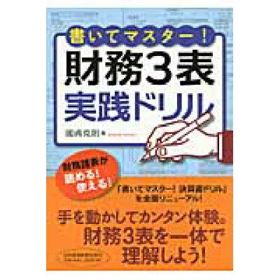 書いてマスタ-!財務3表実践ドリル   /日本経済新聞出版社/國貞克則