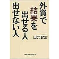 外資で結果を出せる人出せない人   /日本経済新聞出版社/山元賢治