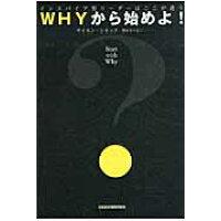 WHYから始めよ! インスパイア型リ-ダ-はここが違う  /日本経済新聞出版社/サイモン・シネック