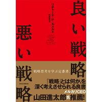 良い戦略、悪い戦略   /日本経済新聞出版社/リチャ-ド・P.ルメルト