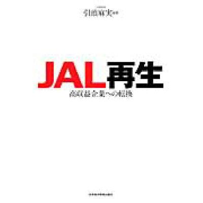 JAL再生 高収益企業への転換  /日本経済新聞出版社/引頭麻実