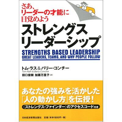 ストレングス・リ-ダ-シップ さあ、リ-ダ-の才能に目覚めよう  /日本経済新聞出版社/トム・ラス