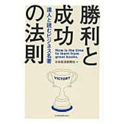 勝利と成功の法則 達人と読むビジネス名著  /日本経済新聞出版社/日本経済新聞社