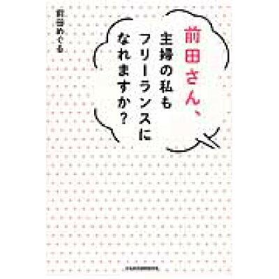 前田さん、主婦の私もフリーランスになれますか?   /日本経済新聞出版社/前田めぐる