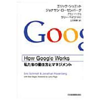 How Google Works 私たちの働き方とマネジメント  /日本経済新聞出版社/エリック・シュミット