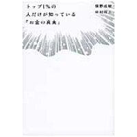 トップ1%の人だけが知っている「お金の真実」   /日本経済新聞出版社/俣野成敏