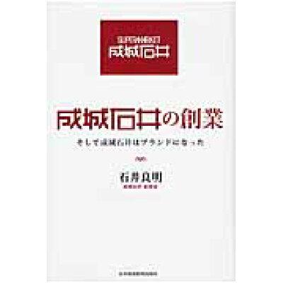 成城石井の創業 そして成城石井はブランドになった  /日本経済新聞出版社/石井良明