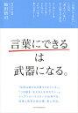 「言葉にできる」は武器になる。   /日本経済新聞出版社/梅田悟司