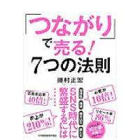 「つながり」で売る!7つの法則   /日本経済新聞出版社/藤村正宏