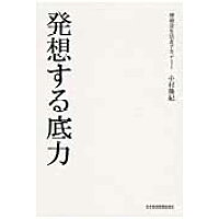 発想する底力   /日本経済新聞出版社/中村隆紀