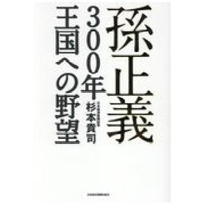 孫正義300年王国への野望   /日本経済新聞出版社/杉本貴司