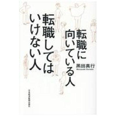 転職に向いている人転職してはいけない人   /日本経済新聞出版社/黒田真行