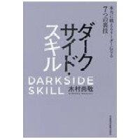 ダークサイド・スキル 本当に戦えるリーダーになる7つの裏技  /日本経済新聞出版社/木村尚敬