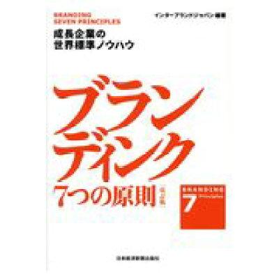 ブランディング7つの原則 成長企業の世界標準ノウハウ  改訂版/日本経済新聞出版社/インターブランドジャパン