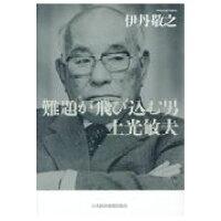 難題が飛び込む男土光敏夫   /日本経済新聞出版社/伊丹敬之
