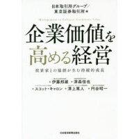 企業価値を高める経営 投資家との協創が生む持続的成長  /日本経済新聞出版社/東京証券取引所