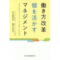 働き方改革個を活かすマネジメント   /日本経済新聞出版社/大久保幸夫