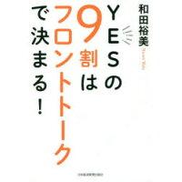 YESの9割はフロントトークで決まる!   /日本経済新聞出版社/和田裕美