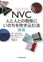NVC人と人との関係にいのちを吹き込む法   新版/日経BPM(日本経済新聞出版本部)/マーシャル・B・ローゼンバーグ