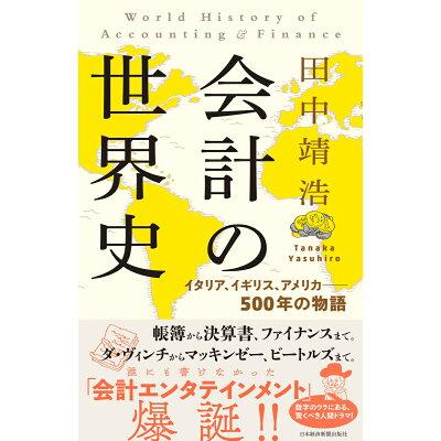 会計の世界史 イタリア、イギリス、アメリカ--500年の物語  /日本経済新聞出版社/田中靖浩