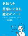 気持ちを「言葉にできる」魔法のノート 「言葉にできる」は武器になる。実践編  /日本経済新聞出版社/梅田悟司