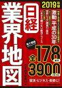 日経業界地図  2019年版 /日本経済新聞出版社/日本経済新聞社