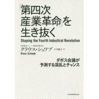 「第四次産業革命」を生き抜く ダボス会議が予測する混乱とチャンス  /日本経済新聞出版社/クラウス・シュワブ