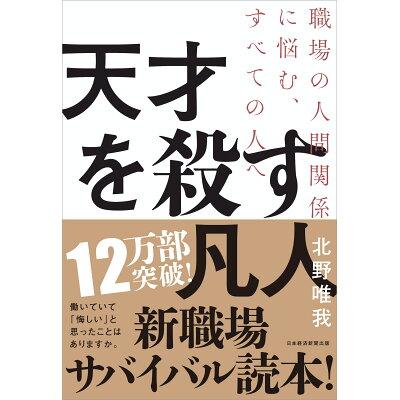 天才を殺す凡人 職場の人間関係に悩む、すべての人へ  /日本経済新聞出版社/北野唯我
