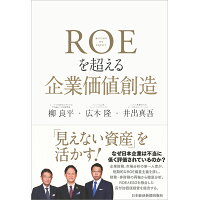 ROEを超える企業価値創造   /日本経済新聞出版社/柳良平
