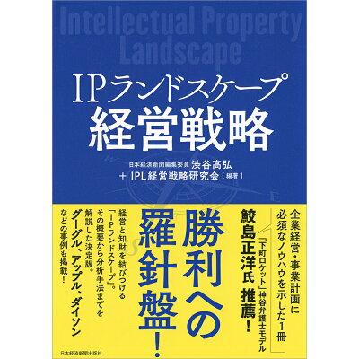 IPランドスケープ経営戦略   /日本経済新聞出版社/渋谷高弘