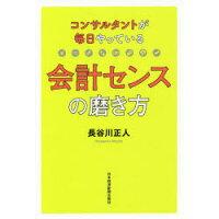 コンサルタントが毎日やっている会計センスの磨き方   /日本経済新聞出版社/長谷川正人(コンサルタント)