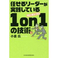 任せるリーダーが実践している1on1の技術   /日本経済新聞出版社/小倉広