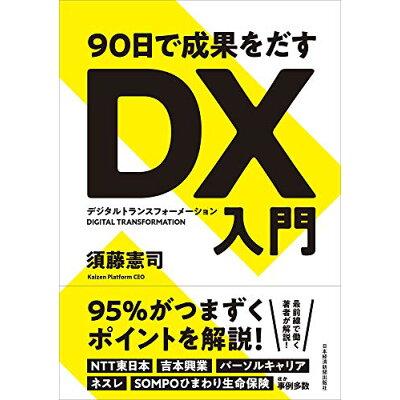90日で成果をだすDX入門   /日経BPM(日本経済新聞出版本部)/須藤憲司
