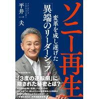 ソニー再生 変革を成し遂げた「異端のリーダーシップ」  /日経BPM(日本経済新聞出版本部)/平井一夫