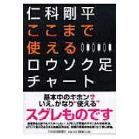 ここまで使えるロウソク足チャ-ト   /日本経済新聞出版社/仁科剛平