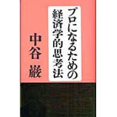 プロになるための経済学的思考法   /日本経済新聞出版社/中谷巌