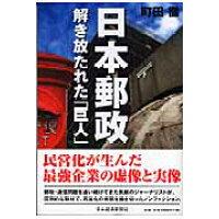 日本郵政 解き放たれた「巨人」  /日本経済新聞出版社/町田徹