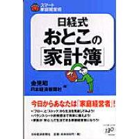 日経式おとこの「家計簿」   /日本経済新聞出版社/金児昭