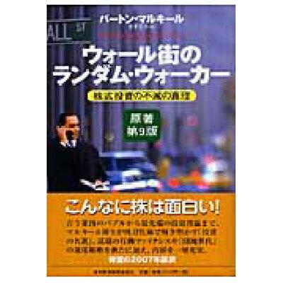 ウォ-ル街のランダム・ウォ-カ- 株式投資の不滅の真理  原著第9版/日本経済新聞出版社/バ-トン・G.マルキ-ル