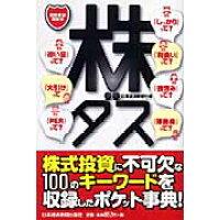 株ダス   /日本経済新聞出版社/日本経済新聞社