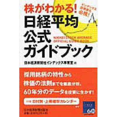 株がわかる!日経平均公式ガイドブック インデックス投資家も必携!  /日本経済新聞出版社/日本経済新聞社