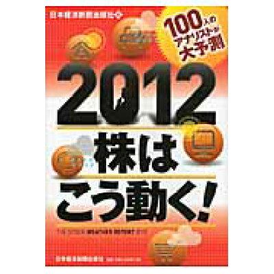 100人のアナリストが大予測2012株はこう動く!   /日本経済新聞出版社/日本経済新聞出版社