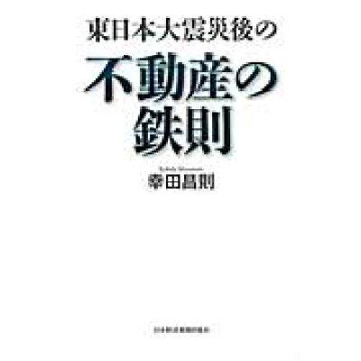 東日本大震災後の不動産の鉄則   /日本経済新聞出版社/幸田昌則