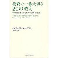 投資で一番大切な20の教え 賢い投資家になるための隠れた常識  /日本経済新聞出版社/ハワ-ド・マ-クス
