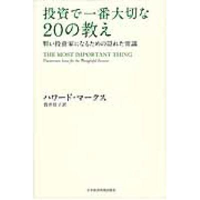 投資で一番大切な20の教え 賢い投資家になるための隠れた常識  /日経BPM(日本経済新聞出版本部)/ハワ-ド・マ-クス