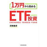 1万円から始めるETF投資   /日本経済新聞出版社/深野康彦