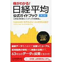 株がわかる!日経平均公式ガイドブック   第2版/日本経済新聞出版社/日本経済新聞社