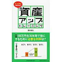 インフレに負けない!資産アップトレ-ニング   /日本経済新聞出版社/岡本和久